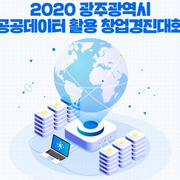 2020년 광주광역시 공공데이터 활용 창업경진대회