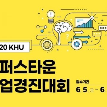 2020 경희대학 캠퍼스타운 창업경진대회