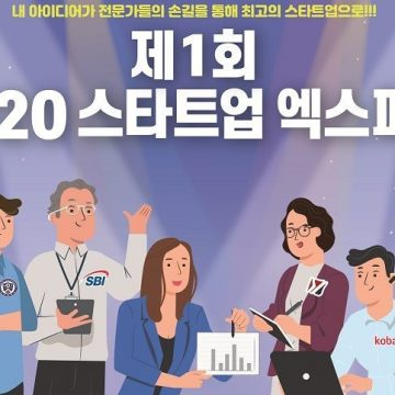 제1회 2020 스타트업  엑스퍼츠 참가자 모집!
